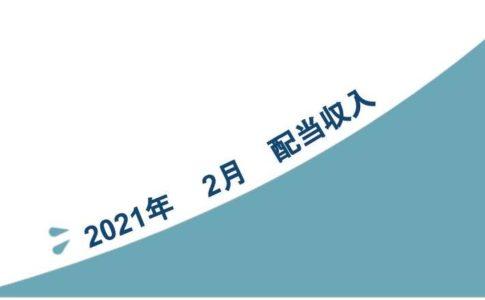 2021年2月配当収入