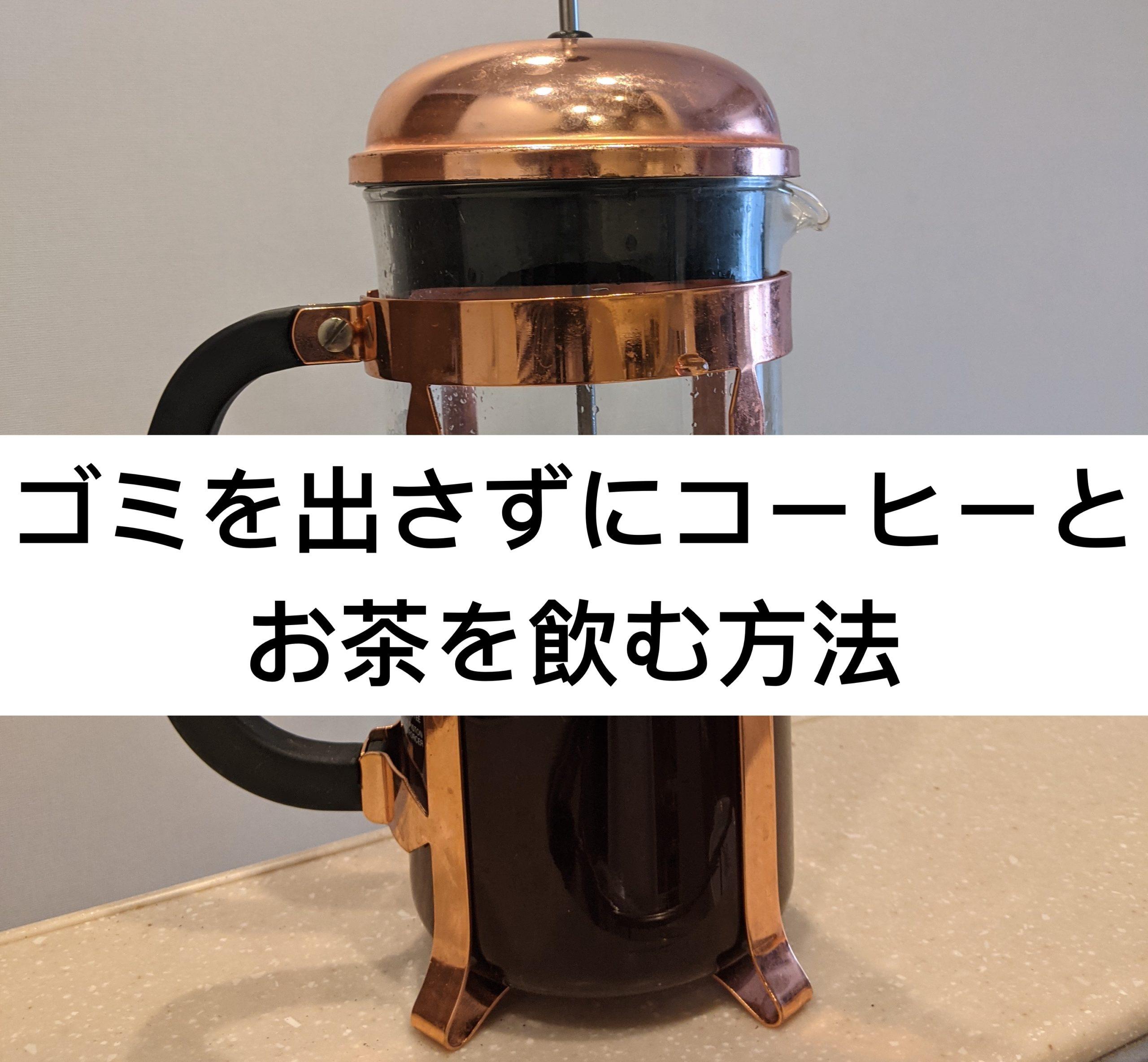 ゼロゴミコーヒーとお茶