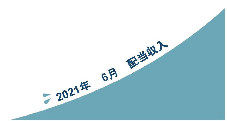 2021年6月配当収入
