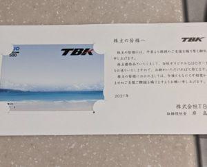 TBK株主優待クオカード