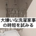 洗濯家事の時短
