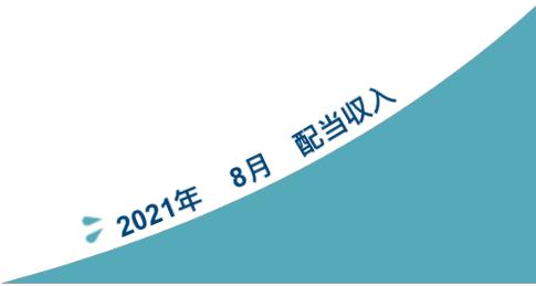 2021年8月配当収入