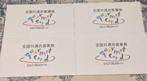 2021日本商業開発株主優待