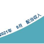 2021年9月配当収入